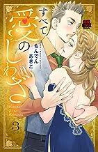 表紙: すべて愛のしわざ【電子単行本】 3 (MIU 恋愛MAX COMICS) | もんでんあきこ