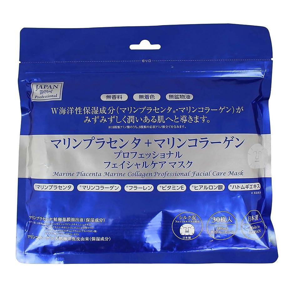 排出気性ガムプロフェッショナル フェイスマスク マリンプラセンタ+マリンコラーゲン 30枚入
