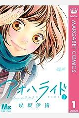 アオハライド 1 (マーガレットコミックスDIGITAL) Kindle版