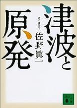 表紙: 津波と原発 (講談社文庫) | 佐野眞一