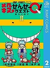 表紙: 殺せんせーQ! 2 (ジャンプコミックスDIGITAL) | 渡邉築