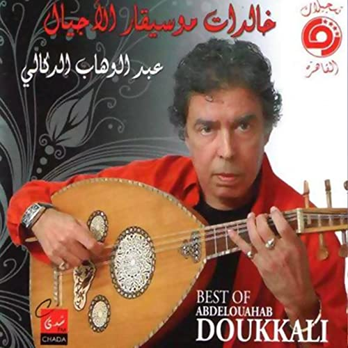 TÉLÉCHARGER MUSIC ABDELWAHAB DOUKKALI MP3