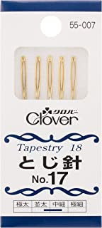 Clover とじ針 No.17 3本入り 55-007