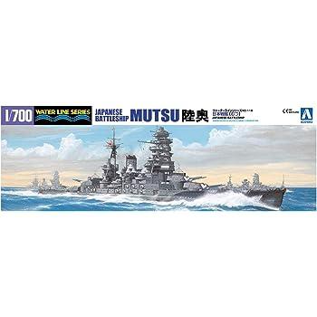 青島文化教材社 1/700 ウォーターラインシリーズ 日本海軍 戦艦 陸奥 1941 プラモデル 116