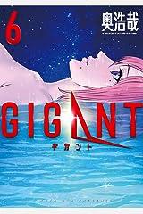 GIGANT(6) (ビッグコミックス) Kindle版
