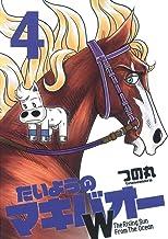 たいようのマキバオーW 4 (プレイボーイコミックス)
