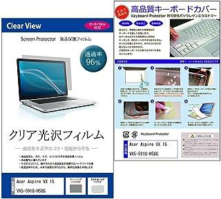 メディアカバーマーケット Acer Aspire VX 15 VX5-591G-H58G [15.6インチ(1920x1080)]機種で使える【極薄 キーボードカバー フリーカットタイプ と クリア光沢液晶保護フィルム のセット】