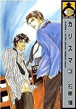 カリスマ(3) (ビーボーイコミックス)