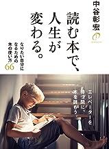 表紙: 読む本で、人生が変わる。 なりたい自分になるための本の使い方66   中谷 彰宏