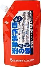 自作集魚剤の素 イカ