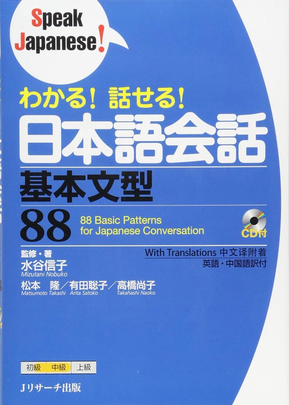 施設持続する土砂降りわかる!話せる!日本語会話 基本文型88 (Speak Japanese!)