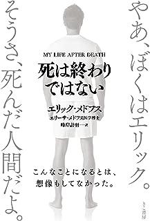 死は終わりではない