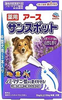 【動物用医薬部外品】 薬用 サンスポット ラベンダー 中型犬用 1.6g×3本入