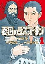 表紙: 憂国のラスプーチン(1) (ビッグコミックス) | 伊藤潤二