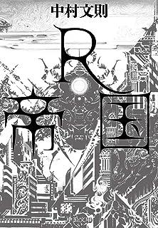 R帝国 (中公文庫)