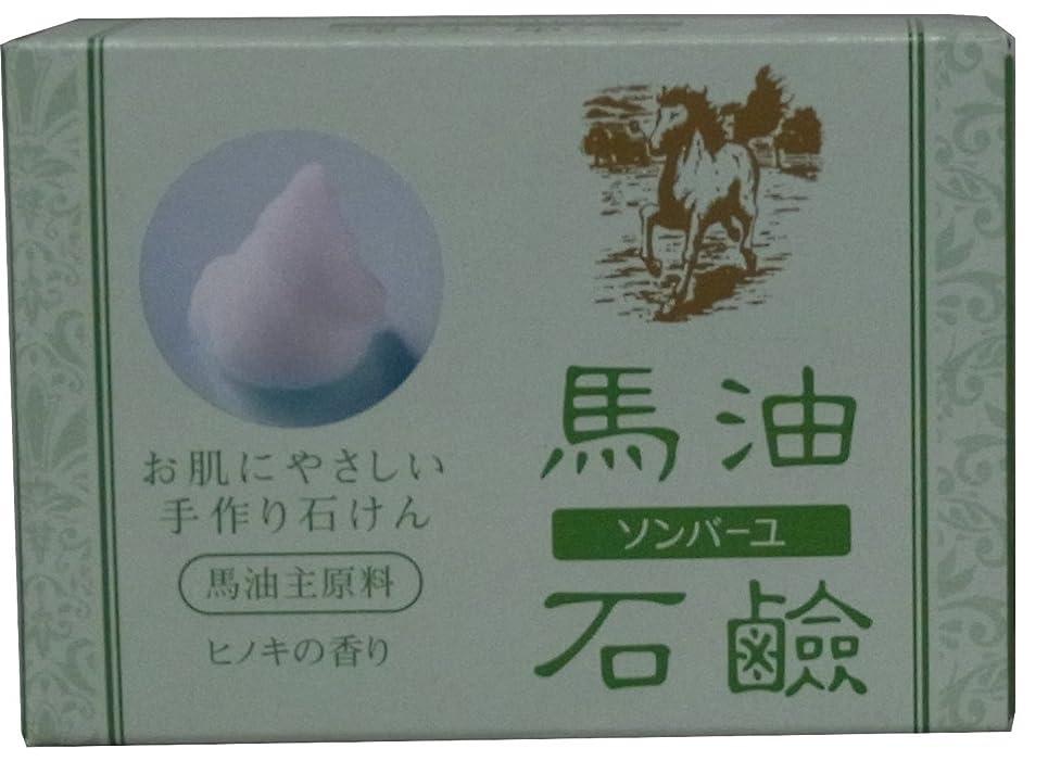 美的趣味無駄ソンバーユ 馬油石鹸 ヒノキの香り 85g【2個セット】