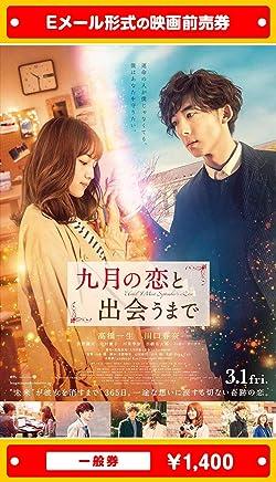 『九月の恋と出会うまで』映画前売券(一般券)(ムビチケEメール送付タイプ)