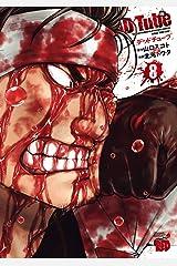 DEAD Tube ~デッドチューブ~ 8 (チャンピオンREDコミックス) Kindle版