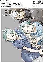 表紙: エウレカセブンAO(5) (角川コミックス・エース)   加藤 雄一