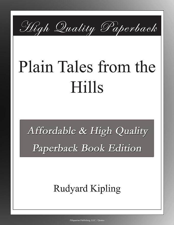 メンダシティ熟す認証Plain Tales from the Hills