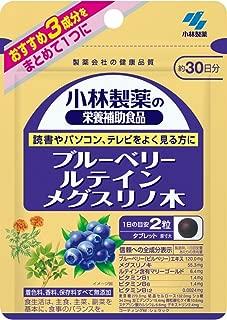【3袋】 小林制药营养辅助食品 蓝莓味素 葡甘聚树 约30日 X 3袋 【90天分】