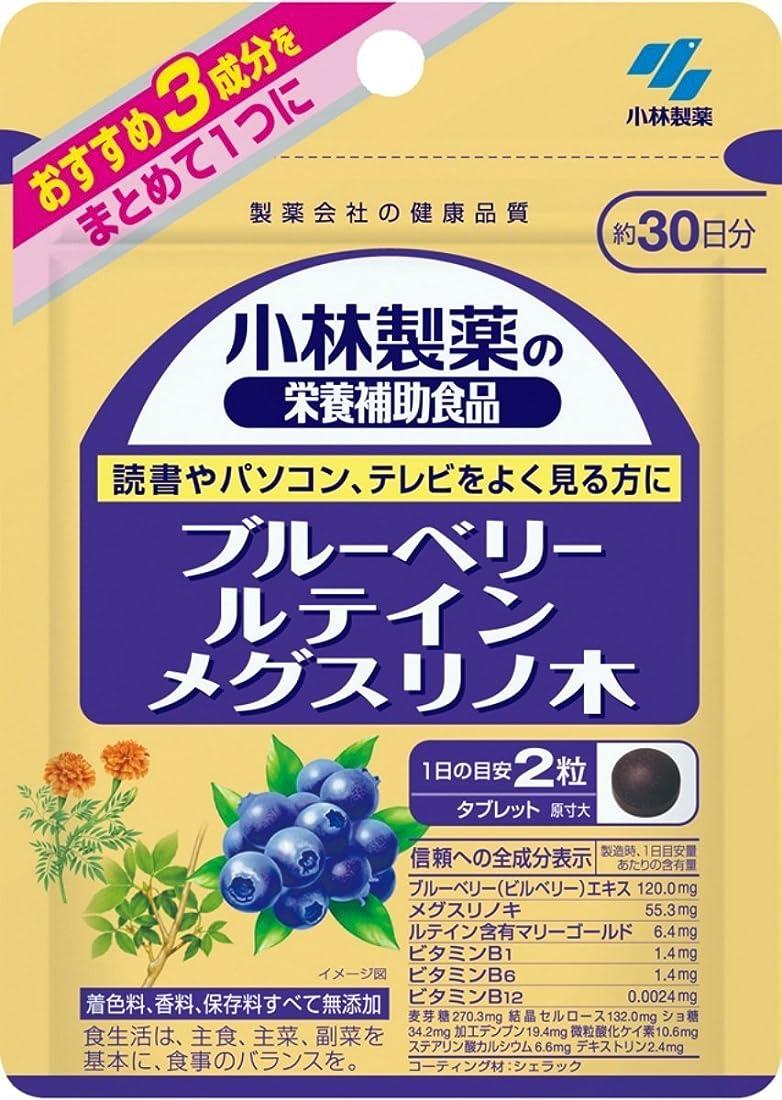 樹木クレアパリティ【3袋】 小林製薬の栄養補助食品 ブルーベリールテイン メグスリノ木 約30日 X 3袋 【90日分】