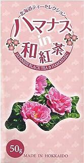 土倉 ハマナス入り和紅茶 50g ×2個 リーフ