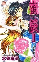 表紙: 蜜談II〜婚約時代〜 (白泉社レディース・コミックス) | 水谷京子
