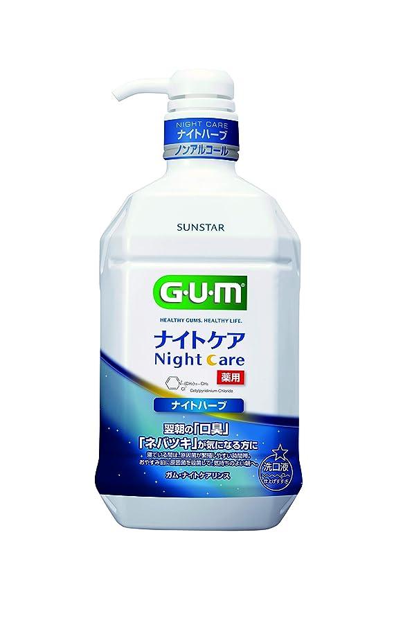 キャップ襟まどろみのある(医薬部外品) GUM(ガム) マウスウォッシュ ナイトケア 薬用洗口液(ナイトハーブタイプ)900mL