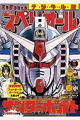 ビッグコミックスペリオール 2021年15号(2021年7月9日発売) [雑誌] Kindle版