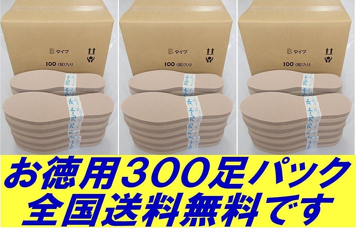 ラフ捨てる代わりにを立てるアシートBタイプお徳用パック300足入り (26.5~27.0cm)