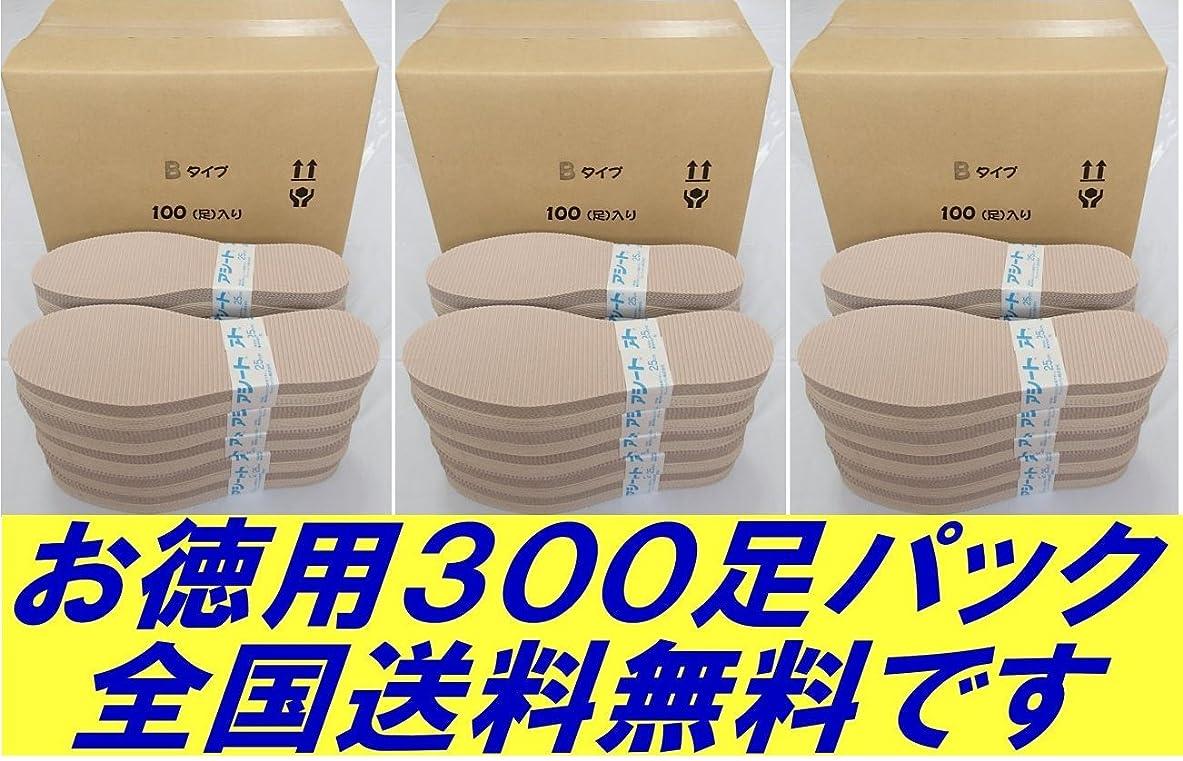 議会離すラケットアシートBタイプお徳用パック300足入り (25.5~26.0cm)