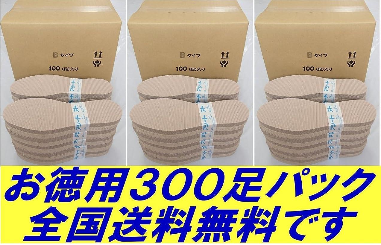 マーベル宿コンセンサスアシートBタイプお徳用パック300足入り (23.5~24.0cm)