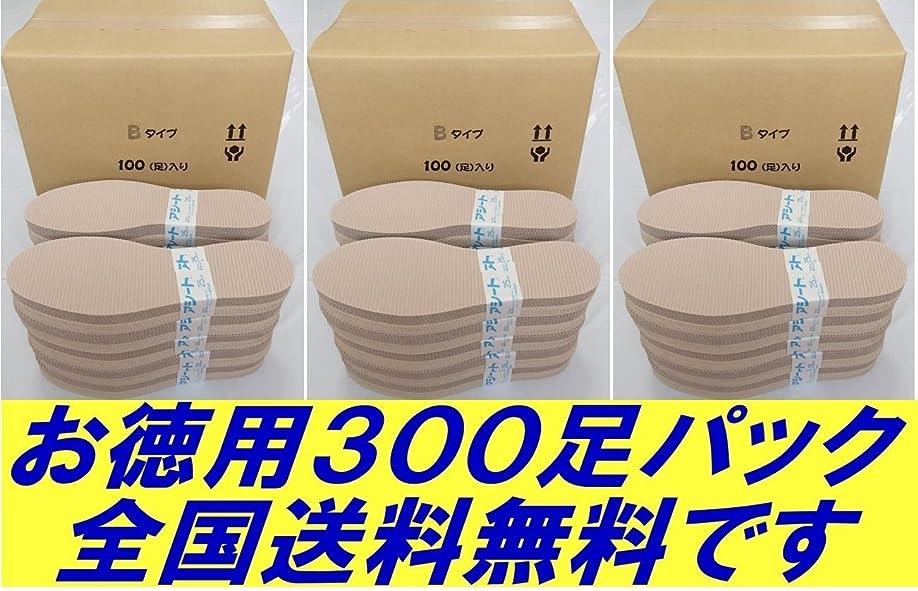 考えた拡散する小間アシートBタイプお徳用パック300足入り (22.5~23.0cm)