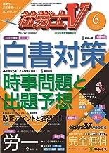 社労士V 2020年 06 月号 [雑誌]