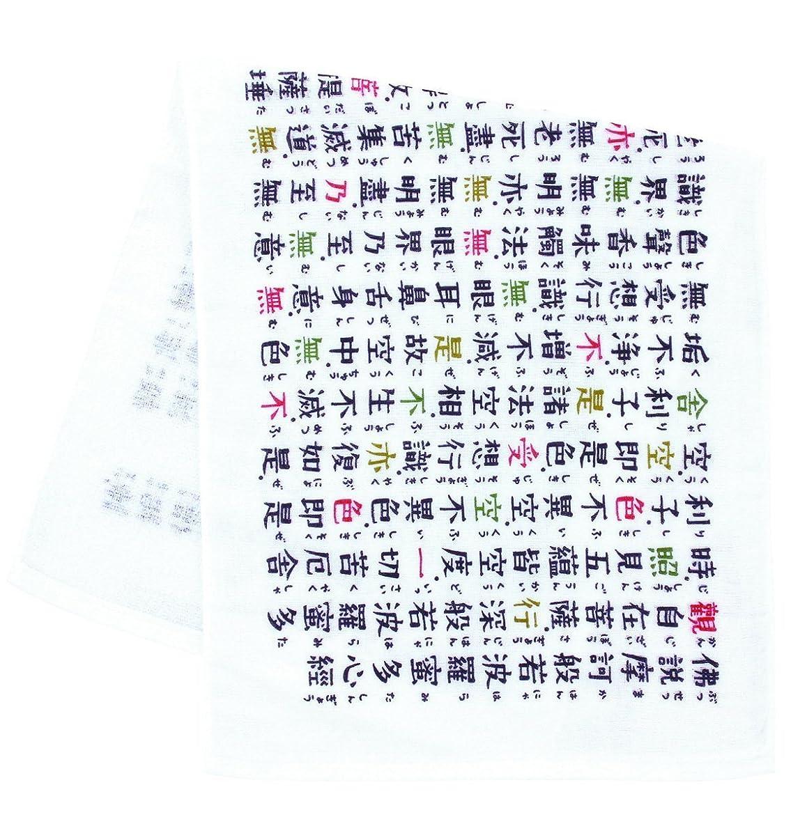 ジャンク仮装構成員京都発 日本製 肌触り抜群のお洒落な和柄手ぬぐいタオル (般若心経)