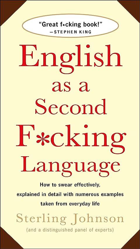 粒事前マーティフィールディングEnglish As a Second F*Cking Language