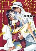 鳥籠ハレム 冷徹シークの囚愛 (ぶんか社コミックス S*girl Selection Kindan Lovers)
