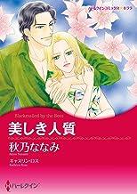表紙: 美しき人質 (ハーレクインコミックス) | 秋乃 ななみ