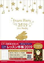 ピアノ指導者お役立ち レッスン手帳2019スリム【マンスリー】