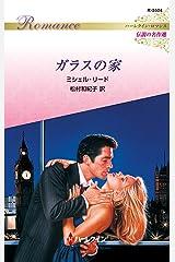 ガラスの家 ハーレクイン・ロマンス~伝説の名作選~ Kindle版