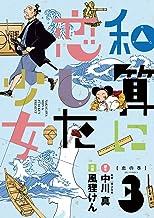 表紙: 和算に恋した少女(3) (ビッグコミックス) | 中川真