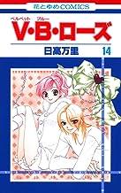 表紙: V・B・ローズ 14 (花とゆめコミックス) | 日高万里
