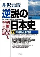 表紙: 逆説の日本史11 戦国乱世編/朝鮮出兵と秀吉の謎 (小学館文庫) | 井沢元彦