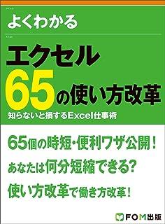 エクセル 65の使い方改革 -知らないと損するExcel仕事術- (よくわかる)