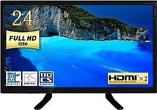24型 液晶 テレビ 外付けHDD Wチューナー搭載 ハードディスク 録画可能 地上波 BS CS 3波対応 壁掛け対応 HDMI MHL CEC ARC AV USB 端子搭載 オリジナルブルーライトカットメガネ付き