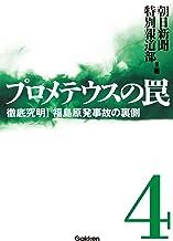 表紙: プロメテウスの罠 4 徹底究明! 福島原発事故の裏側 プロメテウスの罠シリーズ | 朝日新聞特別報道部