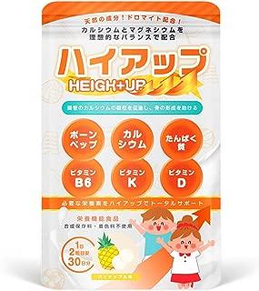 ハイアップ ボーンペップ 子供 身長サプリ カルシウム マグネシウム ビタミンD 60粒 栄養機能食品 パイナップル