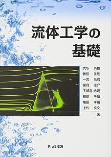 流体工学の基礎