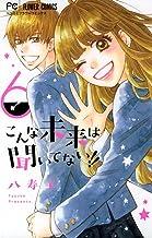 表紙: こんな未来は聞いてない!!(6) (フラワーコミックス) | 八寿子